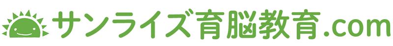 サンライズ育脳教育.com