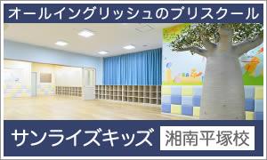 サンライズキッズインターナショナルスクール湘南平塚校