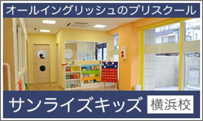サンライズキッズインターナショナルスクール横浜校
